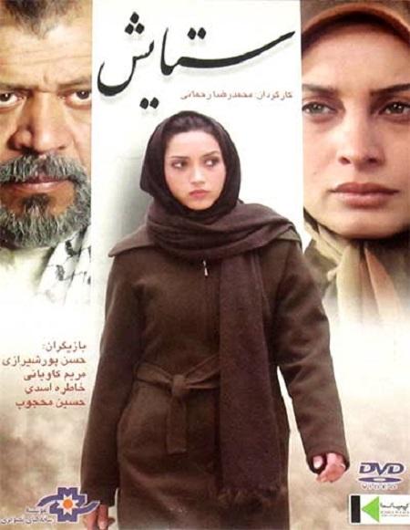 دانلود فیلم ایرانی ستایش