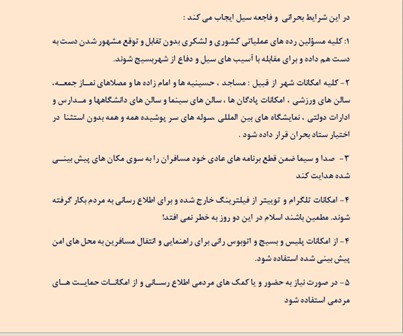 سیل 5 فروردین 98 شیراز