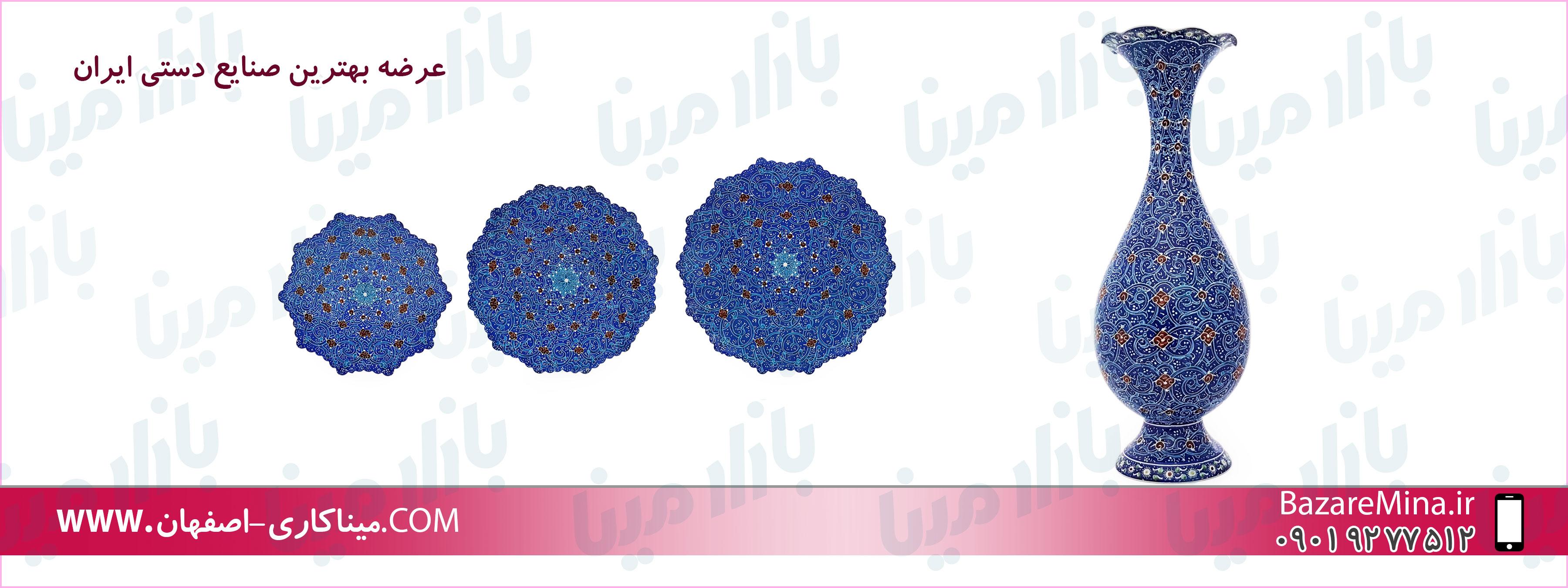 میناكاری اصفهان
