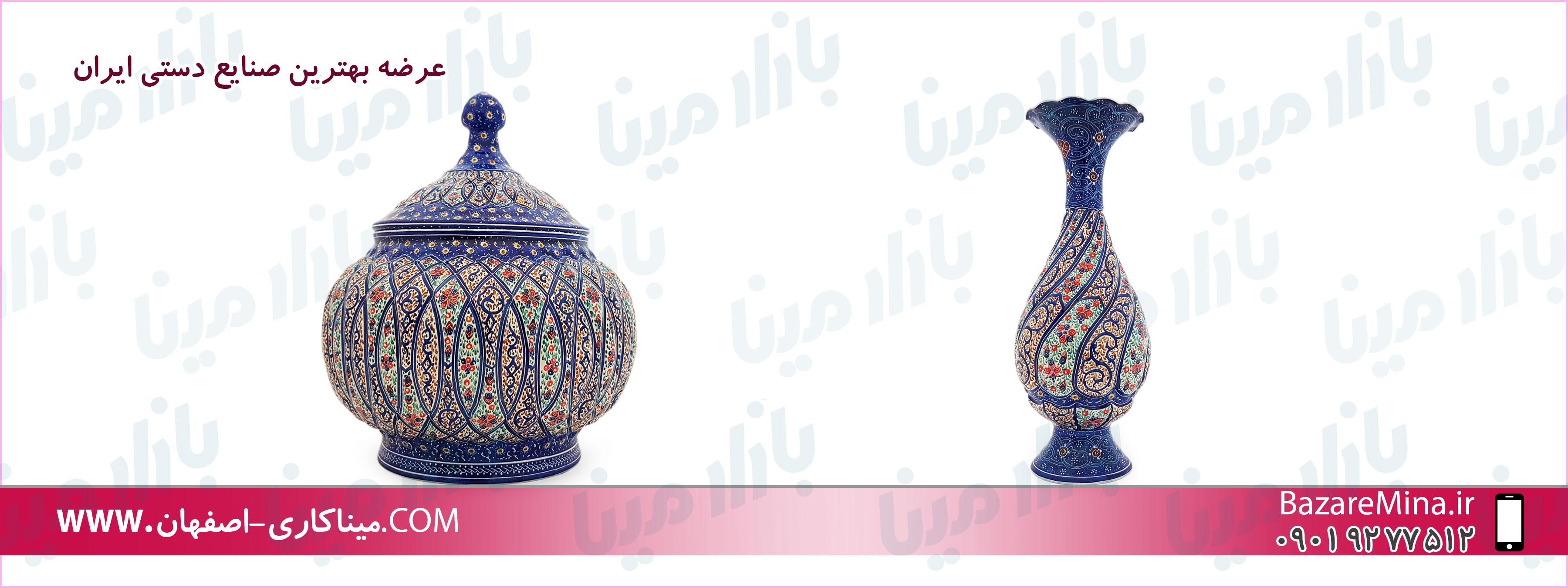 میناکاری اصفهان هنر