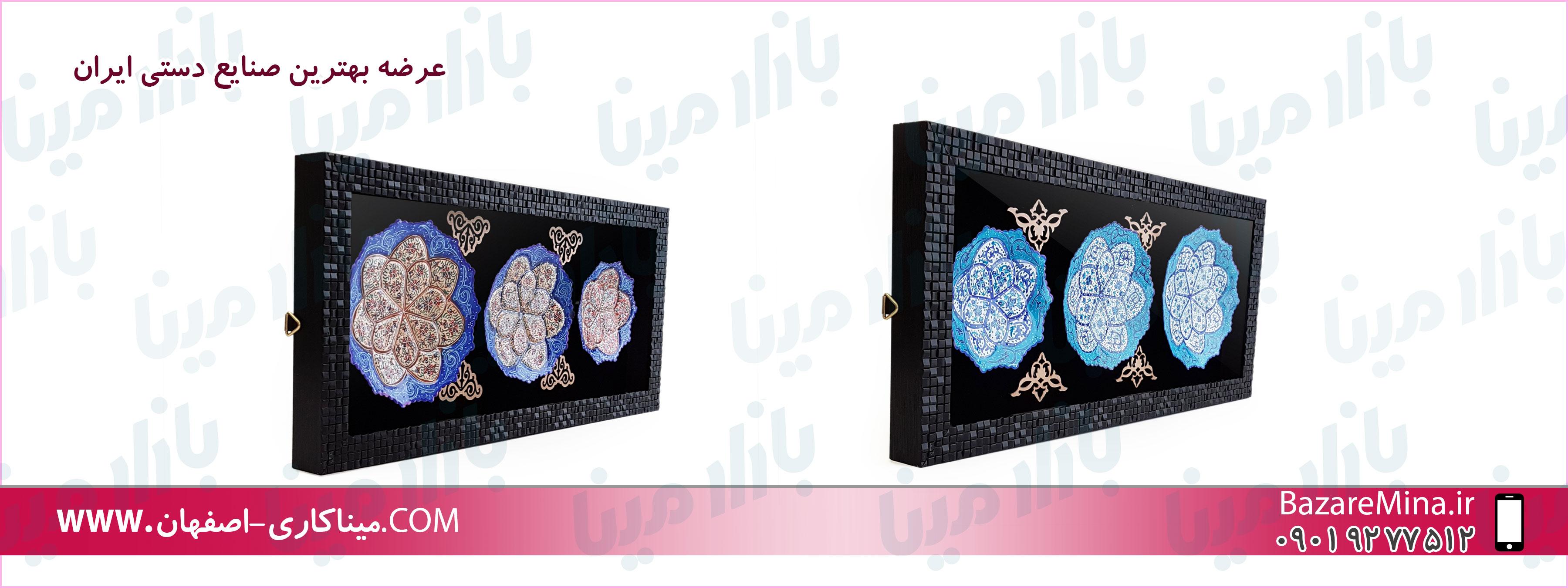 ظروف میناکاری شده اصفهان