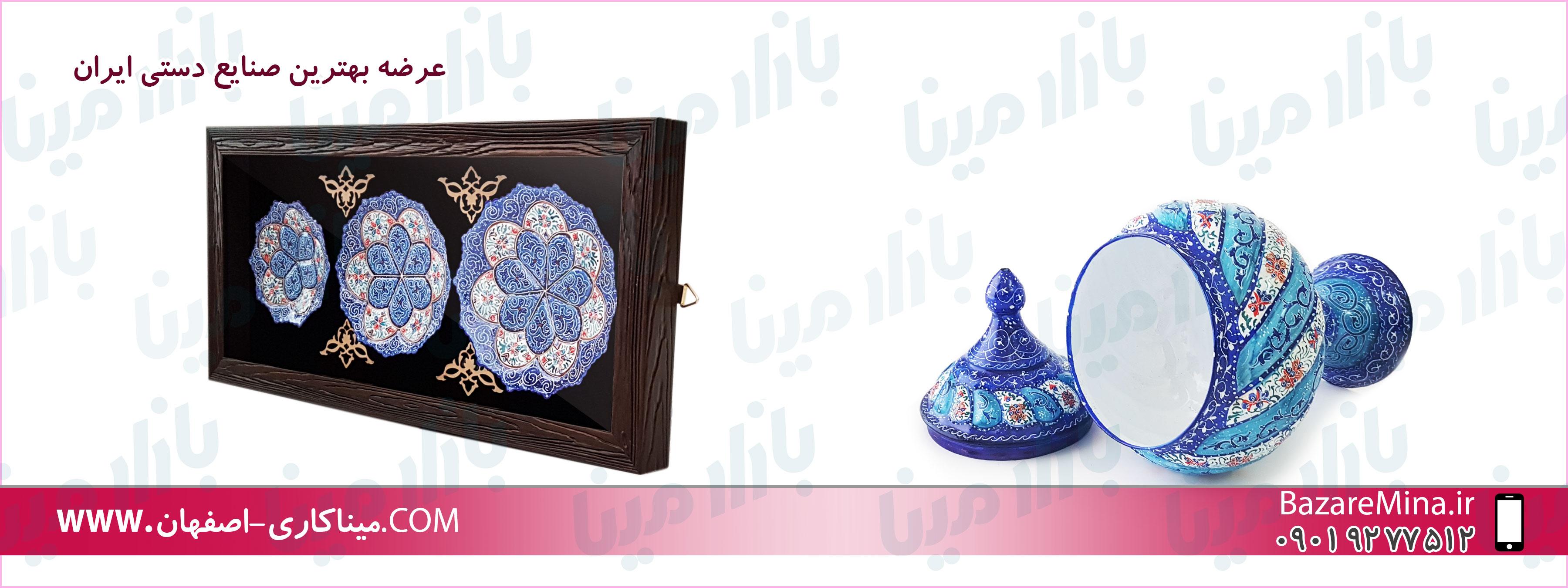 مینا کاری اصفهان فروش