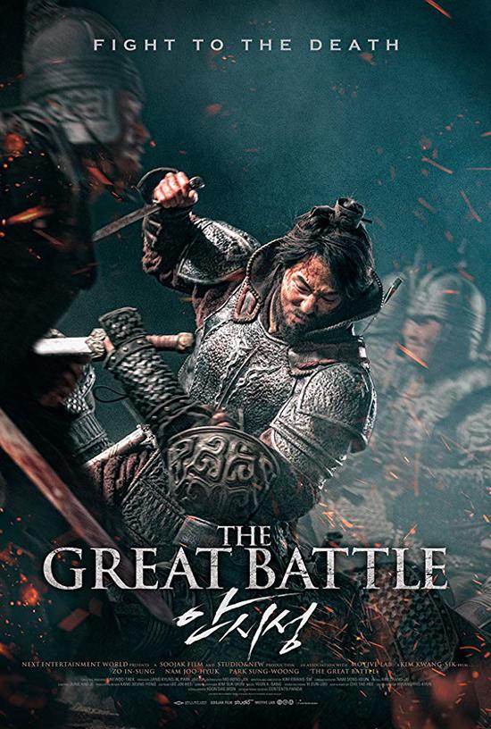 دانلود فیلم نبرد بزرگ - the great battle 2018