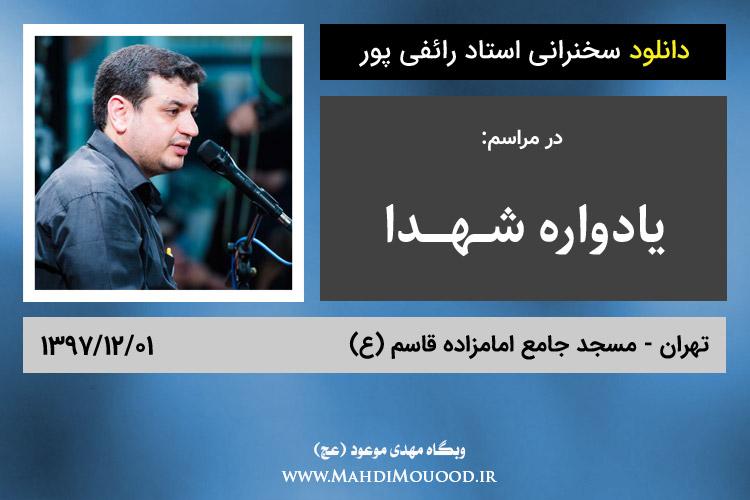 دانلود سخنرانی استاد رائفی پور در مراسم یادواره شهدا - تهران - 1397/12/01