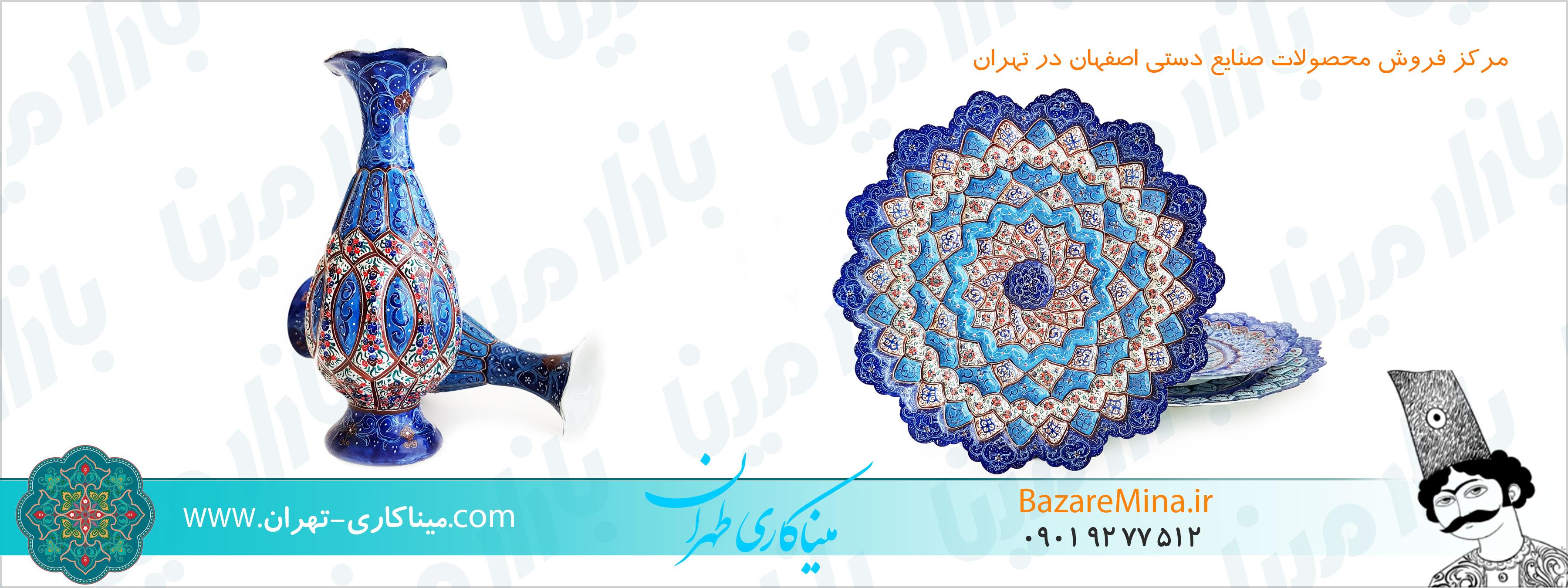بازار میناکاری تهران