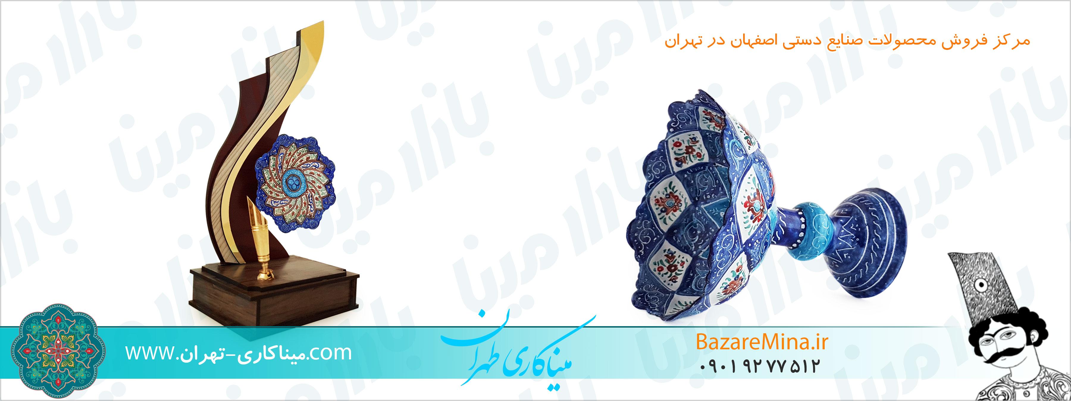 فروشگاه میناکاری تهران