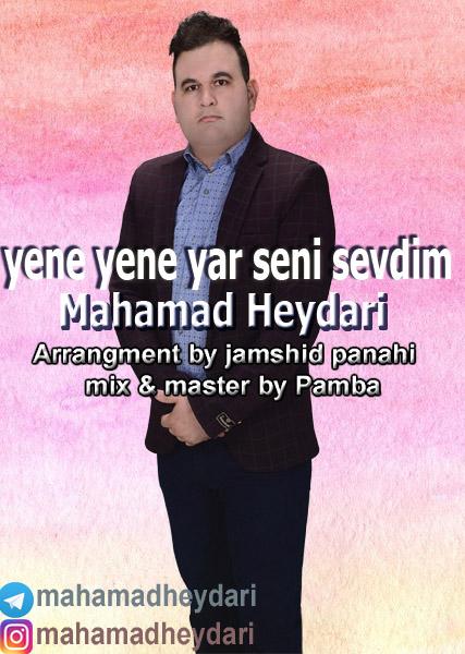 ینه ینه یار-محمدحیدری