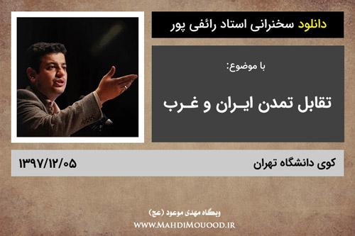 دانلود سخنرانی استاد رائفی پور با موضوع تقابل تمدن ایران و غرب - تهران - 1397/12/05 - (صوتی + تصویری)