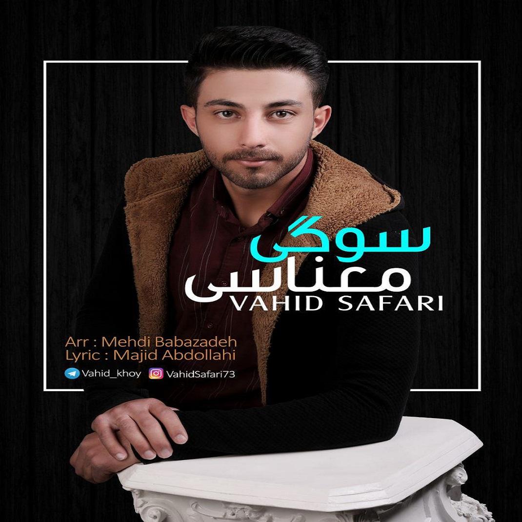 http://s8.picofile.com/file/8356072726/20Vahid_Safari_Sevgi_Manasi.jpg