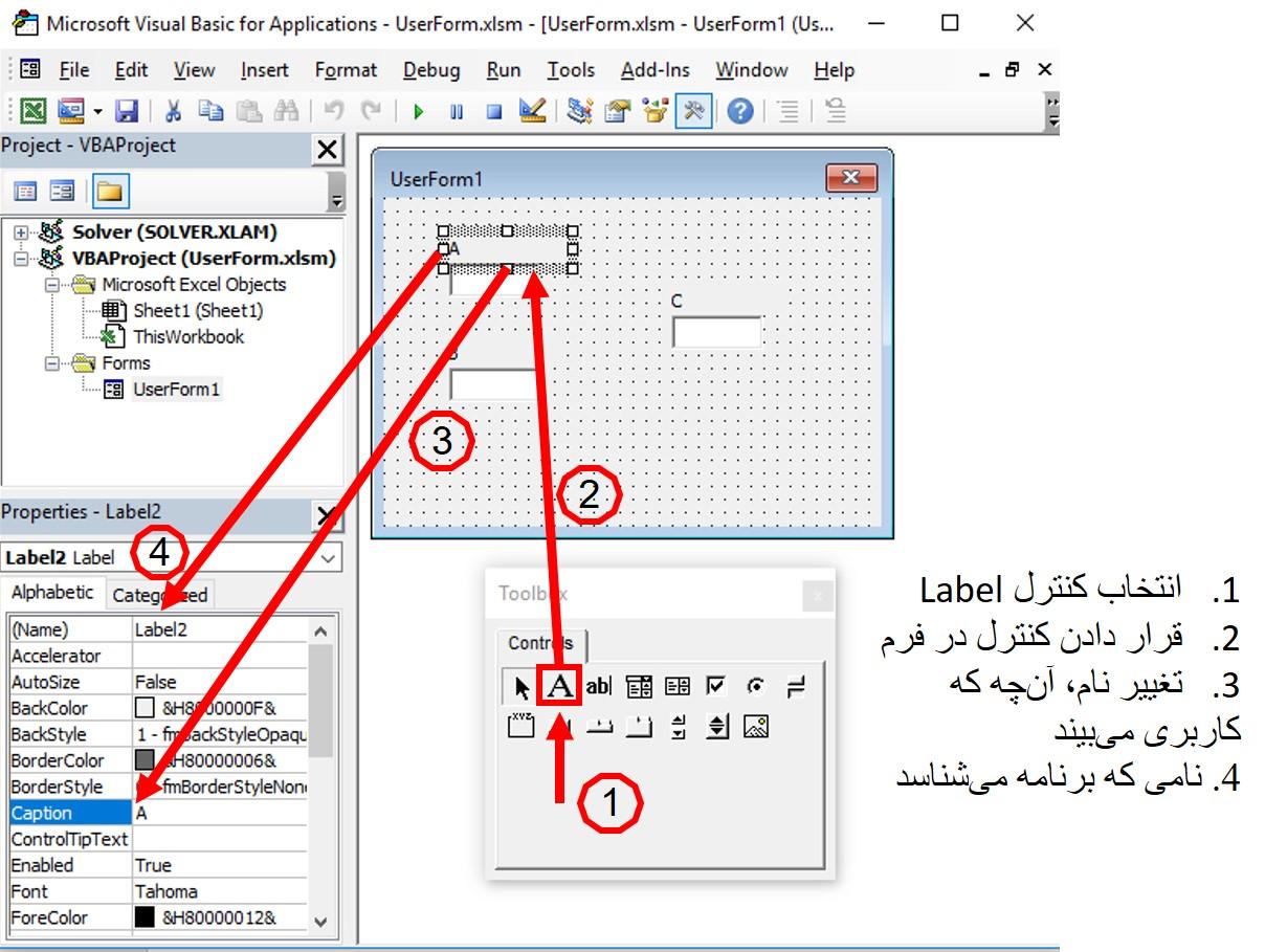 انتخاب کنترل TextBox در VBA