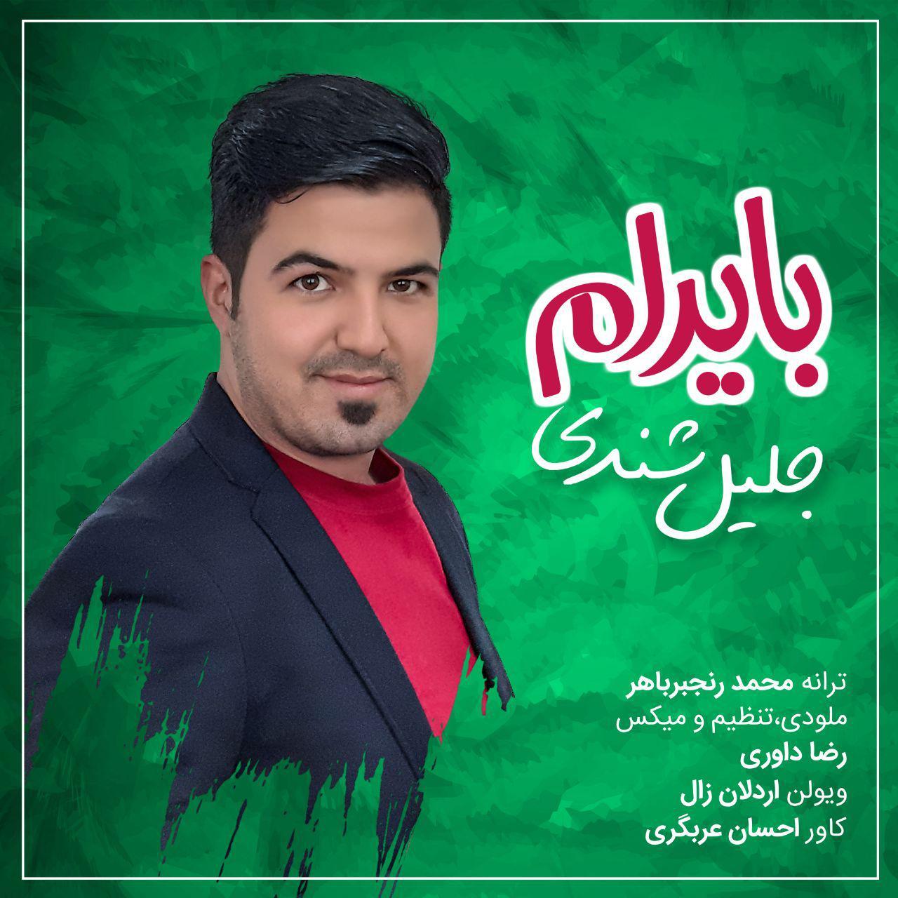 http://s8.picofile.com/file/8356109092/10Jalil_Shendi_Bayram.jpg