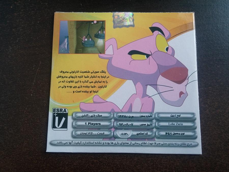 pink panther ps1 pink panther ps1 Pink Panther PS1 Pink Panther PS1