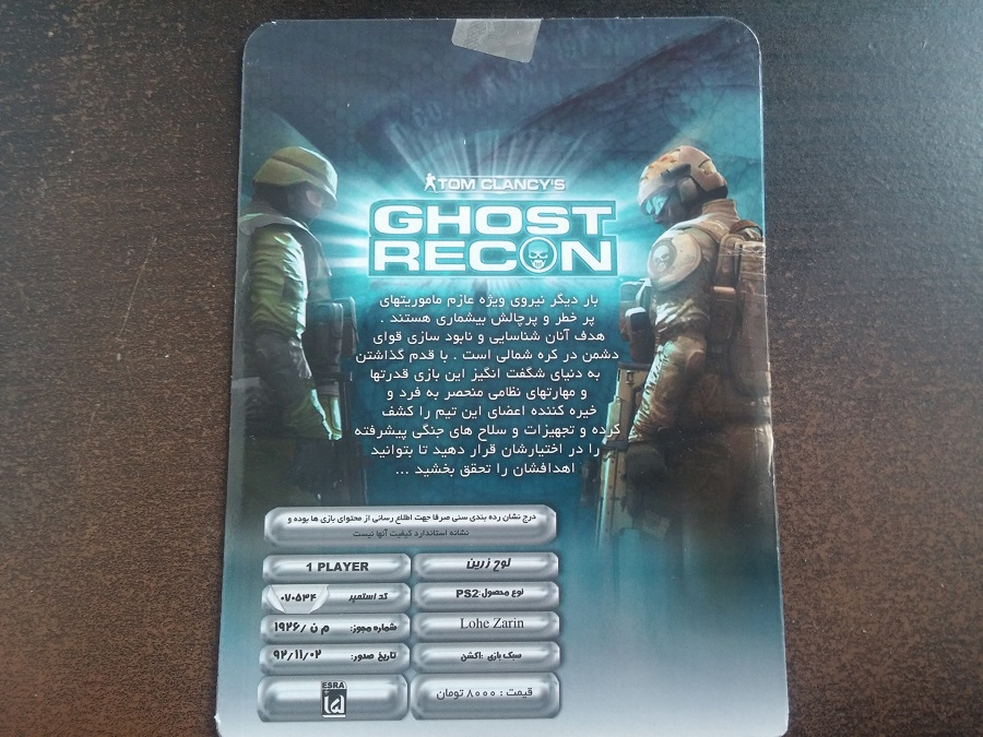 ghost recon 2 ps2 ghost recon 2 ps2 Ghost Recon 2 PS2 Ghost Recon 2 PS2