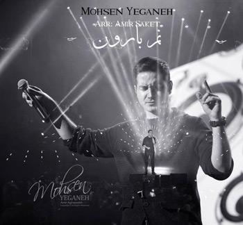 ریمیکس جدید محسن یگانه به نام نم بارون