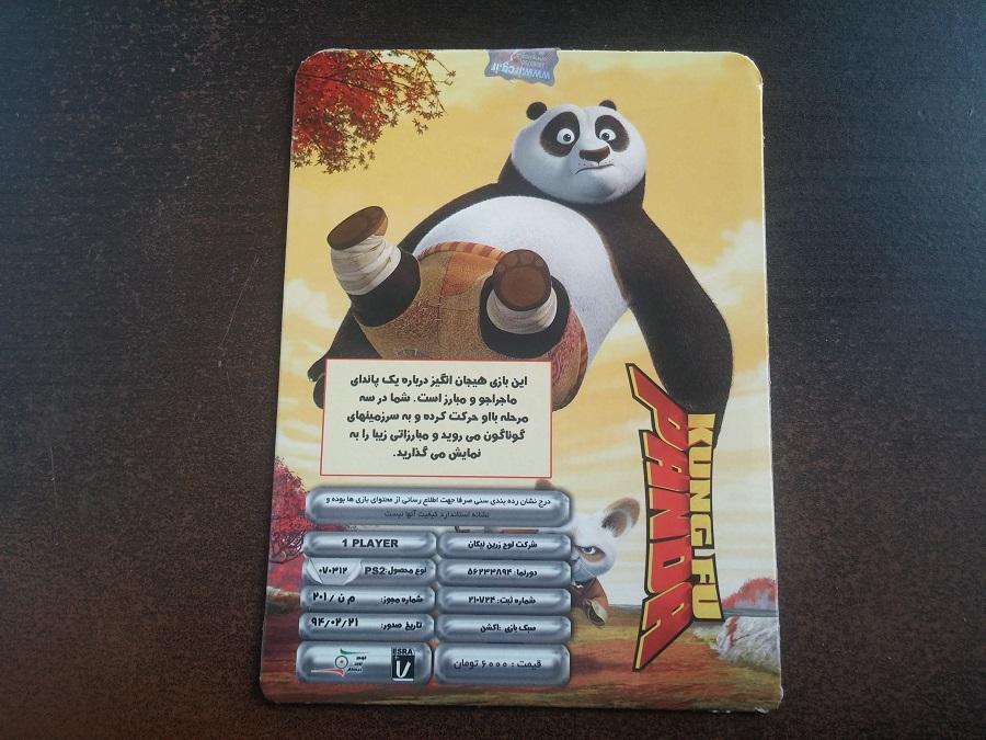kung fu panda ps2 kung fu panda ps2 Kung Fu Panda PS2 Kung Fu Panda PS2