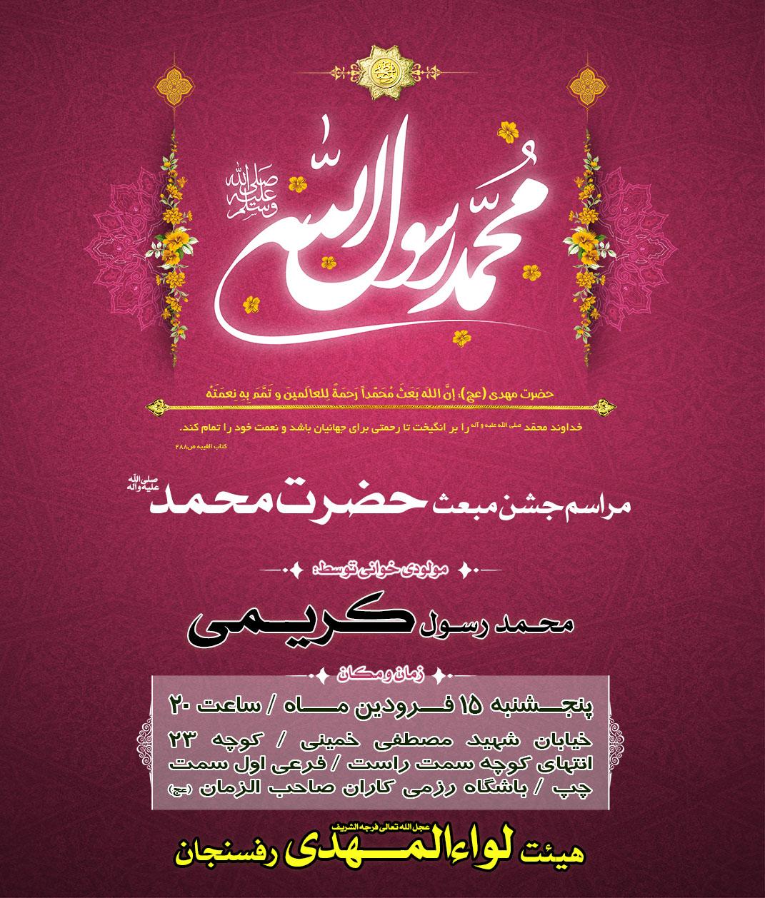 جشن عید مبعث در لواءالمهدی (عج) رفسنجان