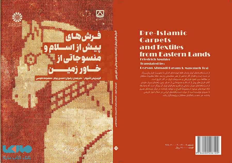 فرش های پیش از اسلام و منسوجاتی از خاور زمین
