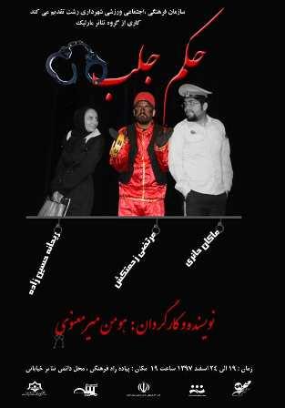 اجرای نمایش «حکم جلب » در دومین هفته ازفصل دوم پروژه تئاتر خیابانی دائم در رشت