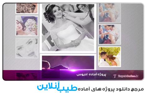 پروژه آماده ادیوس قالب عکس عکس ( وله استارت تیزر عروسی) و دمو