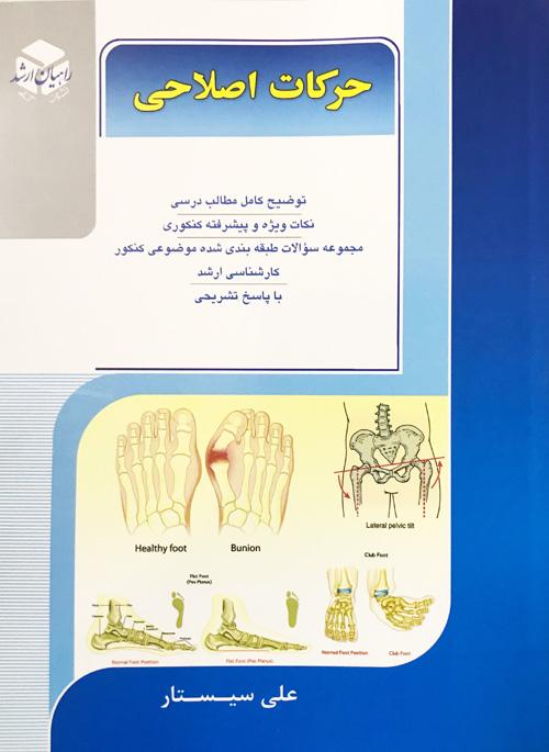 کتاب ویژه حرکات اصلاحی - استاد علی سیستار