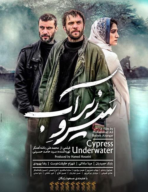 دانلود فیلم سینمایی سرو زیر آب Cypress Under Water 2018