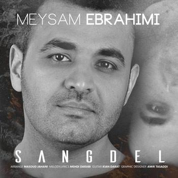 آهنگ جدید میثم ابراهیمی به نام سنگدل