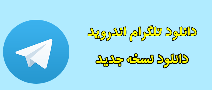 Telegram 5.5.0 – دانلود نسخه ی جدید تلگرام اندروید
