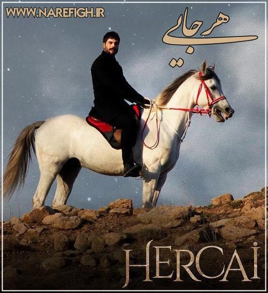 دانلود رایگان سریال Hercai (هرجایی) با زیرنویس فارسی محصول aTV