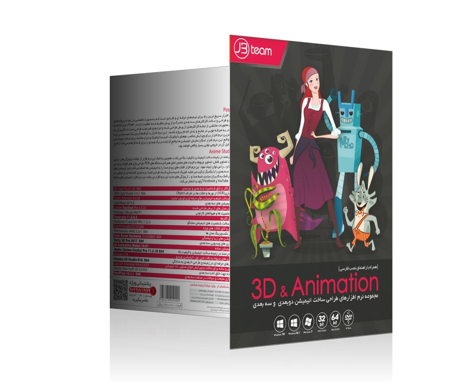 3d and animation 3d and animation v3 ۳D And Animation V3 3D And Animation