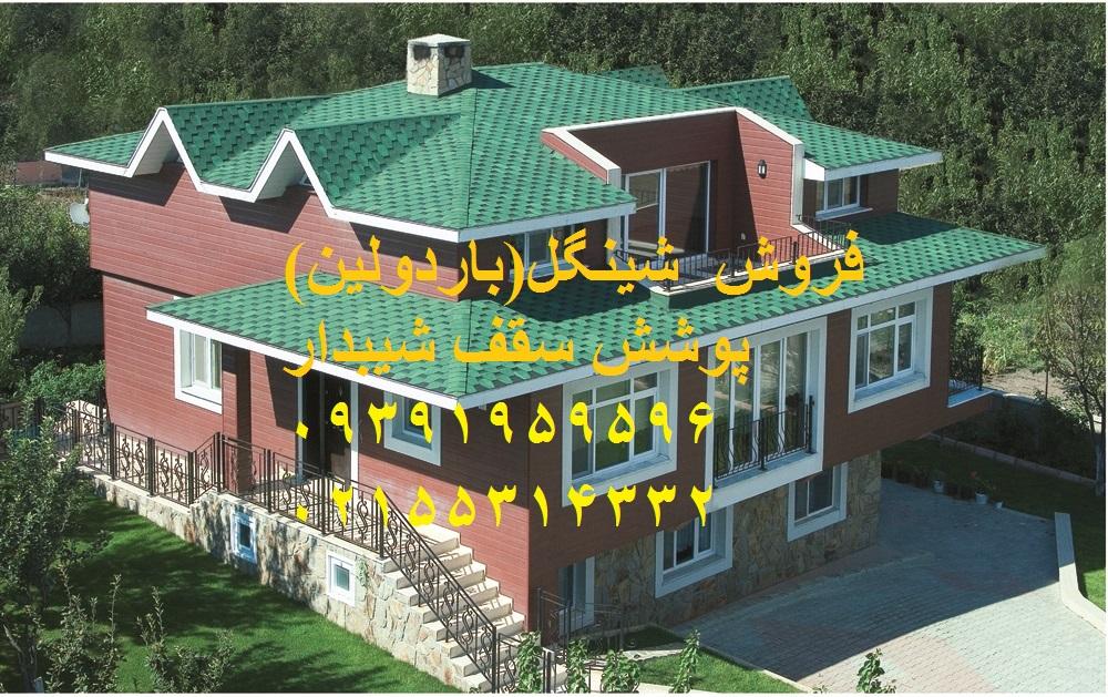 فروش ونصب شینگل_نوبخت09391959596