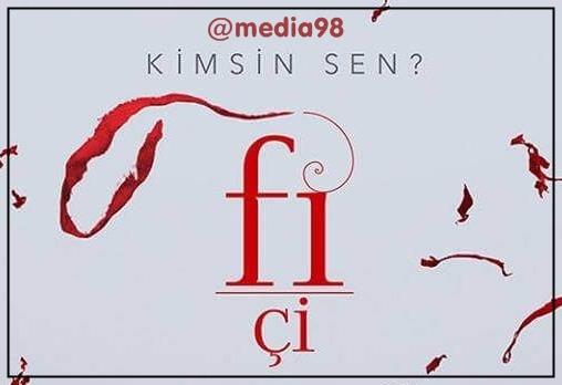 دانلود سریال ترکی (درون) Fi - Ci فصل دوم + زیرنویس فارسی