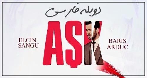 دانلود سریال ترکی عشق اجاره ای دوبله فارسی FullHD1080P