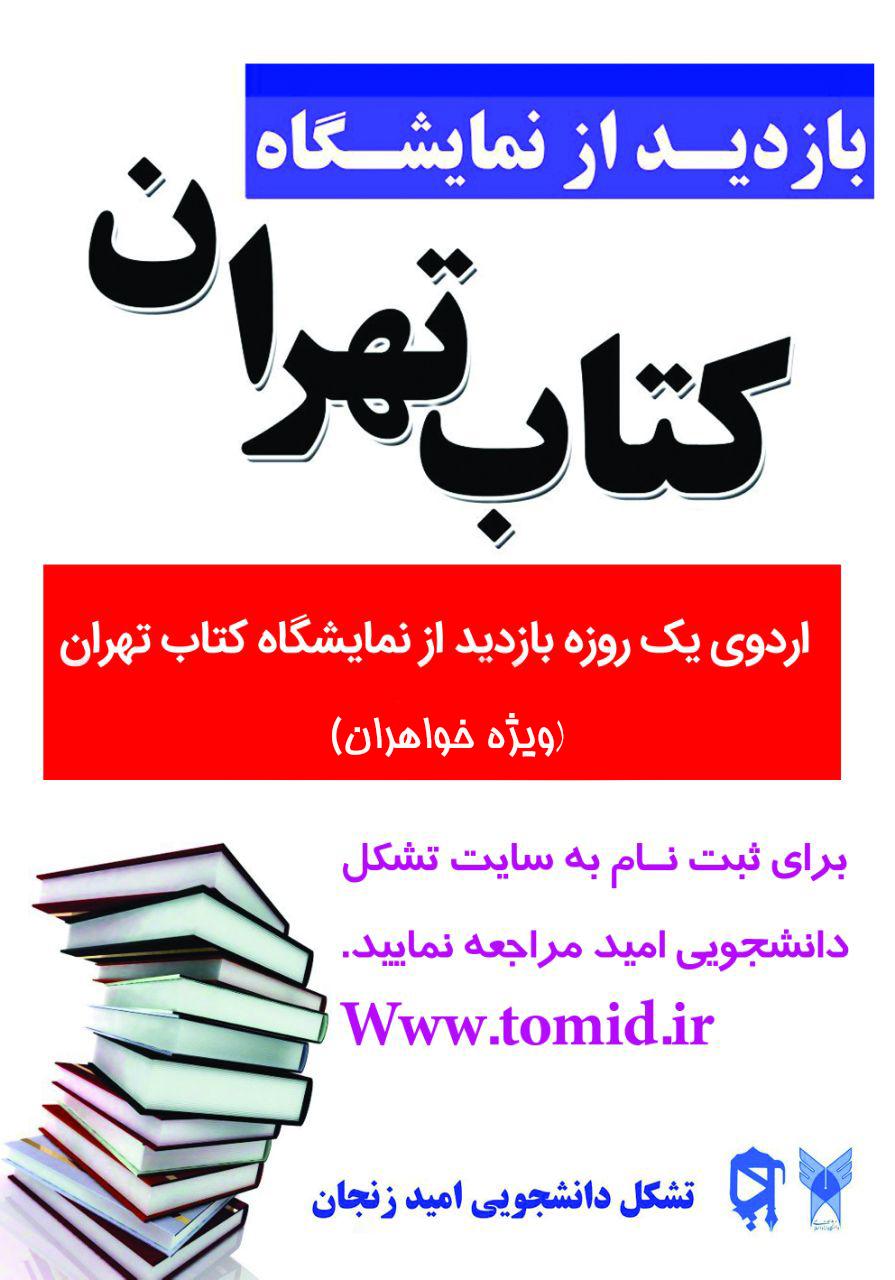 ثبت نام اردوی آنلاین نمایشگاه کتاب تهران(ثبت نام آنلاین)