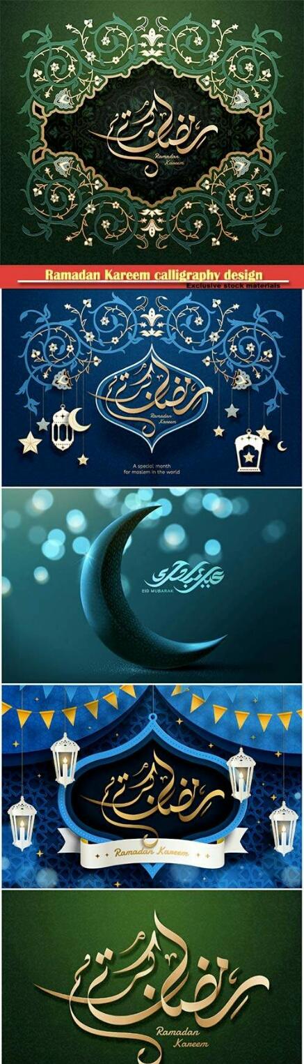 دانلود مجموعه وکتور لایه باز طرح ماه رمضان رایگان