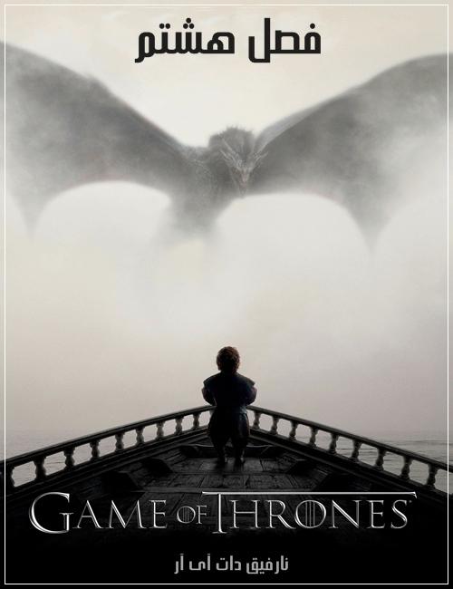 دانلود فصل 8 سریال game of thrones + زیرنویس فارس محصول HBO TV