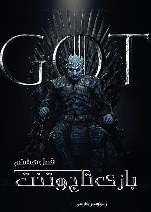 پخش آنلاین سریال بازی تاج و تخت - Game of Thrones فصل 8