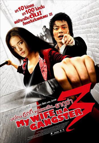 [تصویر:  my_wife_is_gangster_3.jpg]