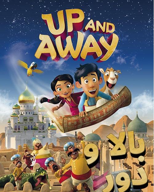 دانلود دوبله فارسی انیمیشن بالا و دور Up and Away 2018