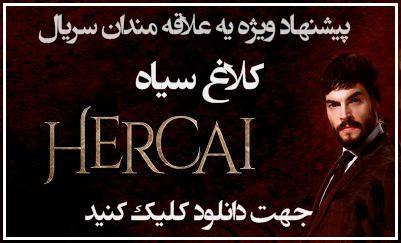 دانلود سریال ترکی کلاغ سیاه با زیرنویس فارسی