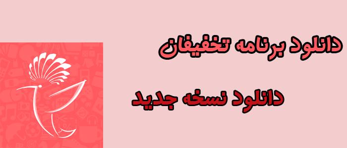 دانلود اپلیکیشن تخفیفان Takhfifan 2.4.6 نسخه جدید برای اندروید