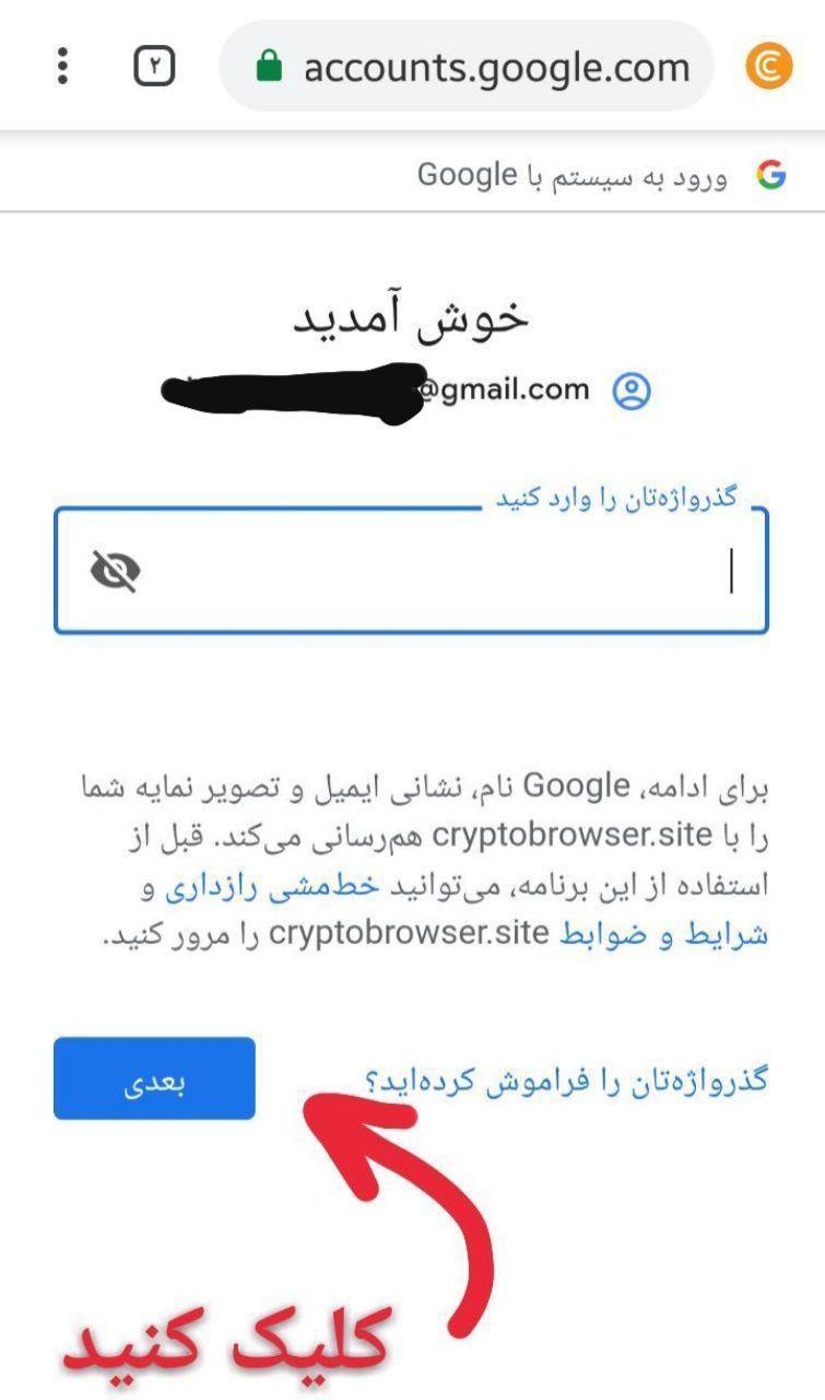 ثبت نام بیت کوین