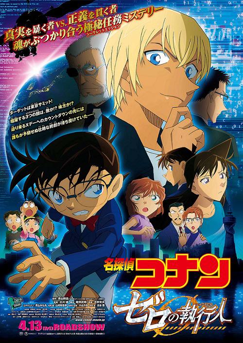 دانلود انیمیشن کارآگاه کونان - Detective Conan Zero The Enforcer 2018