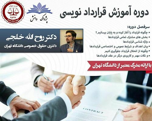 دانشگاه تهران، خلجی، روح اله خلجی، قرارداد، دوره، آموزش،قراردادنویسی