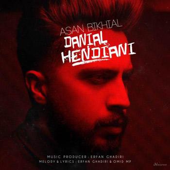 آهنگ جدید دانیال هندیانی