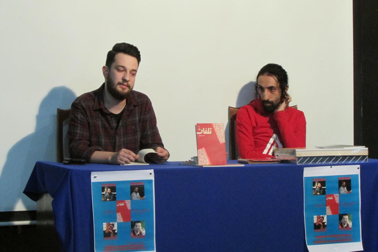 معرفی و رونمایی کتاب «تلفات» در لاهیجان