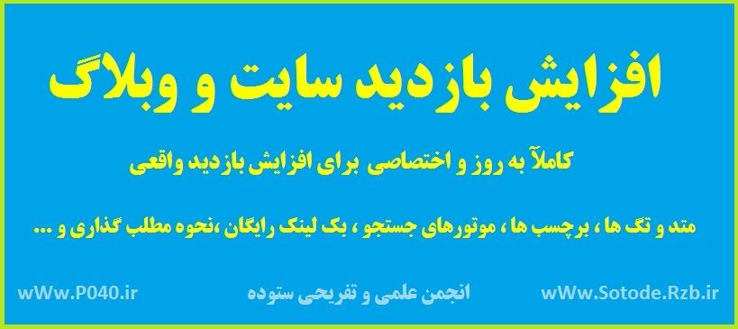 سئو رایگان سایت و وبلاگ در ایران 1398