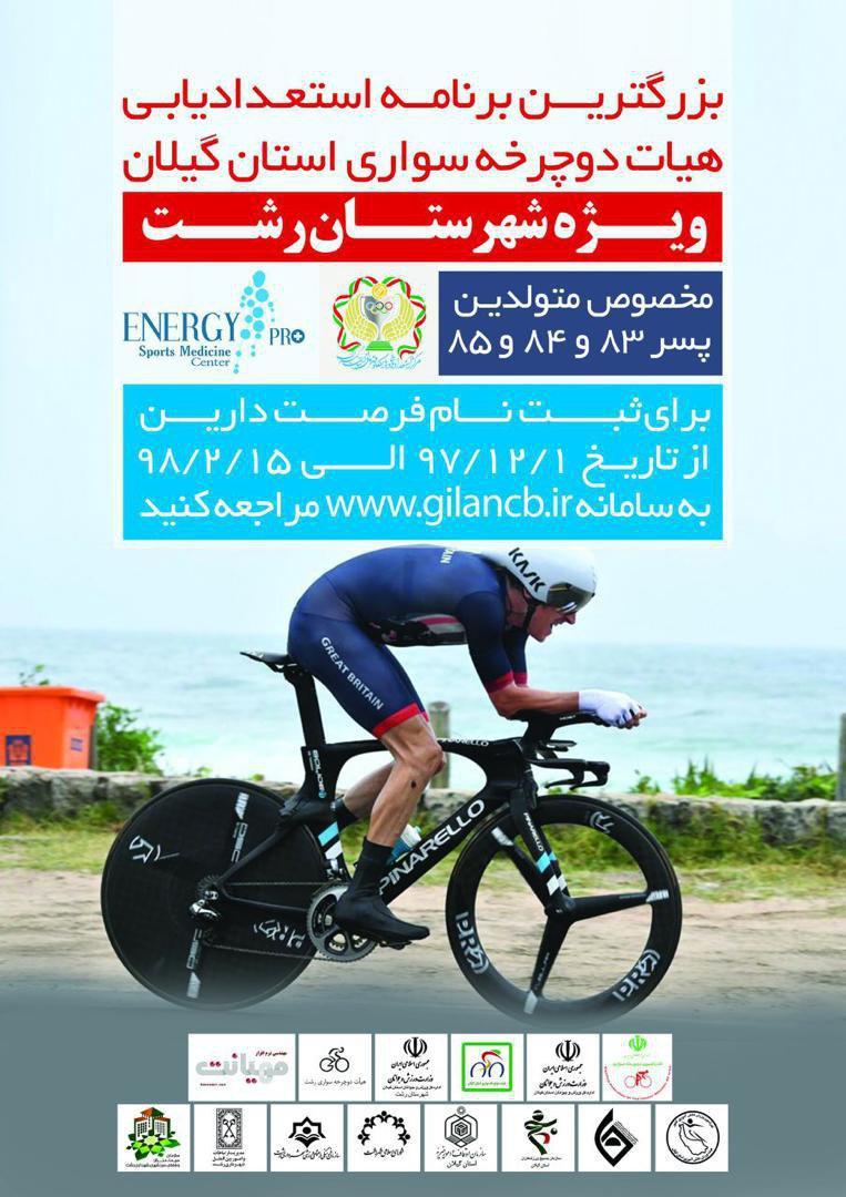 بزرگترین برنامه استعداد یابی هیئت دوچرخه سواری استان گیلان شهرستان رشت