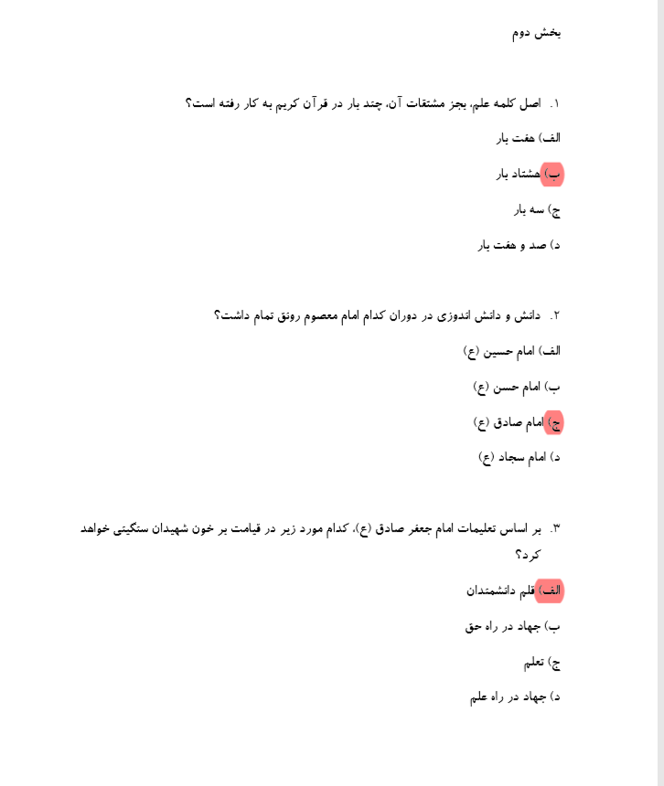 دانلود نمونه سوالات تستی با پاسخ و جواب سوال های امتحانی pdf