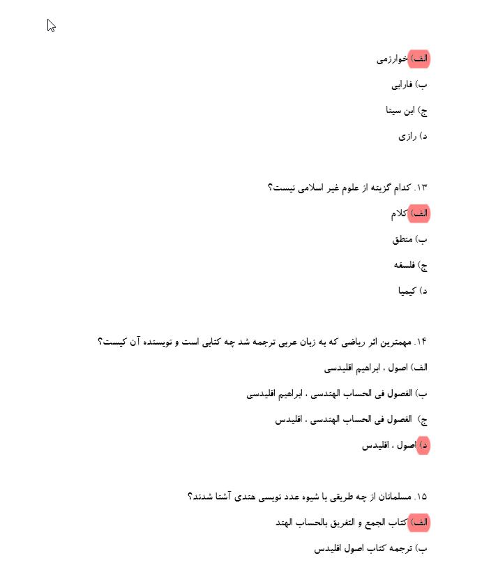 دانلود نمونه سوالات تستی با پاسخ و جواب pdf