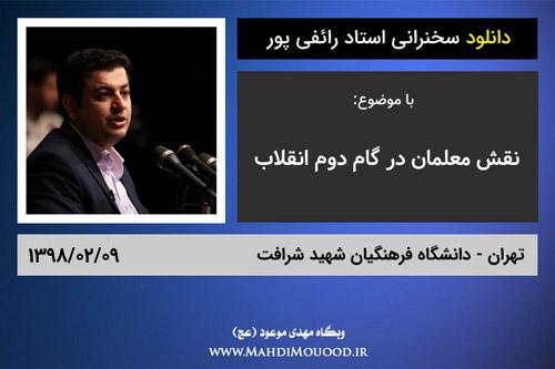 دانلود سخنرانی استاد رائفی پور با موضوع نقش معلمان در گام دوم انقلاب - تهران - 1398/02/09 - (صوتی + تصویری)